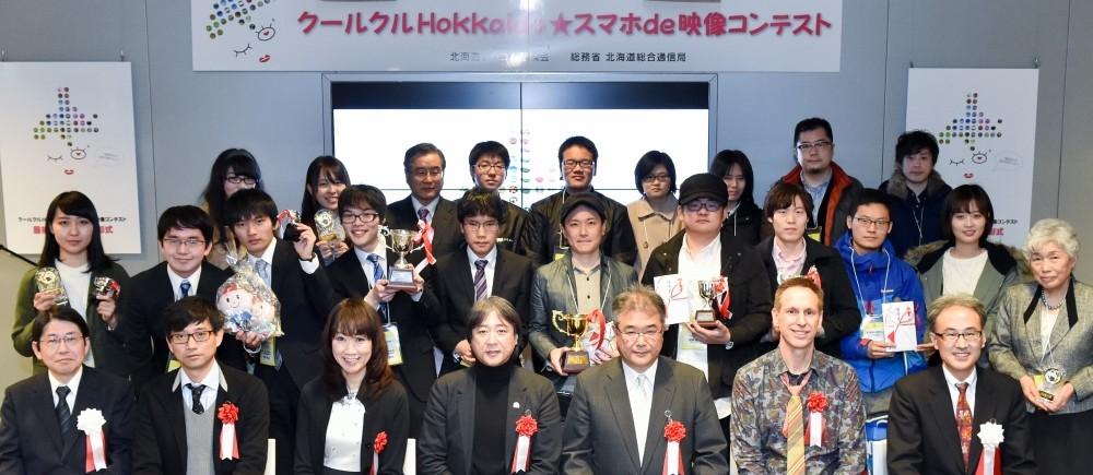 クールクルHokkaido★スマホde映像コンテスト